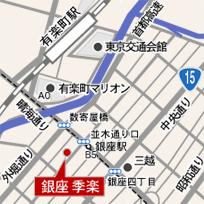 銀座季楽|佐賀牛レストラン 季楽(きら) | 佐賀・博多・銀座